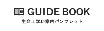 GUIDE BOOK 生命工学科案内パンフレット