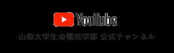 YouTube 山梨大学生命環境学部 公式チャンネル