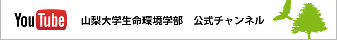 YouTube山梨大学生命環境学部公式チャンネル