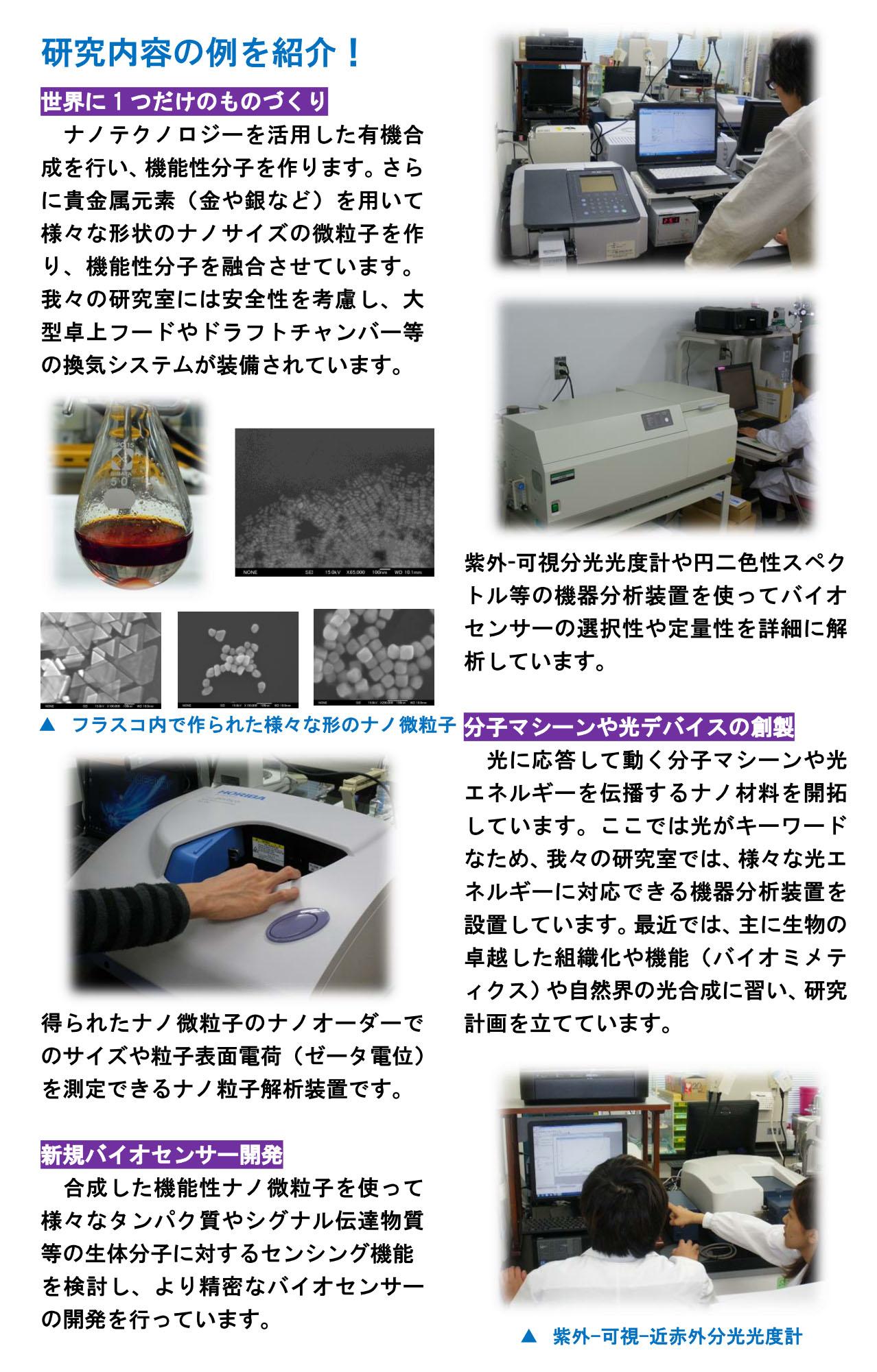 生命工学科 新森研究室 (合成生物分子工学研究室)